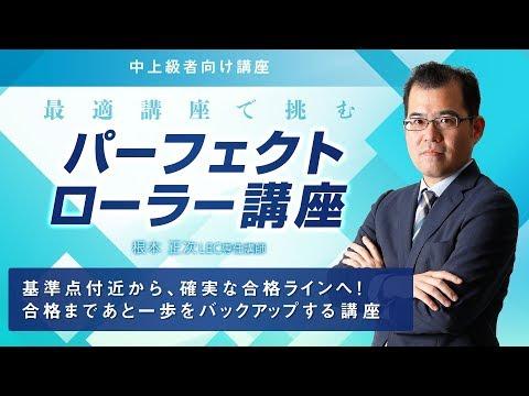 【LEC司法書士】パーフェクトローラー講座の全貌大公開