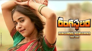 Rangamma Mangamma Rangasthalam Movie Video Song By Deepthi Sunaina
