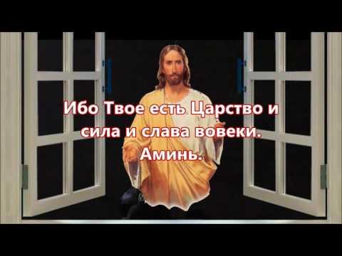 """Молитва """"Отче наш""""  Текст молитвы."""