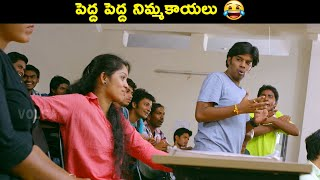 Sudheer Best Comedy Scenes Ever In Telugu | Telugu Comedy Club - Download this Video in MP3, M4A, WEBM, MP4, 3GP