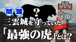 三雲城を守っていた「最強の虎」とは? クイズ滋賀道