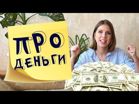 Про деньги: мои правила и принципы управления финансами