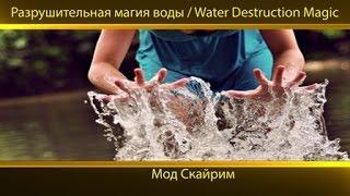 Разрушительная магия воды / Water Destruction Magic МОД
