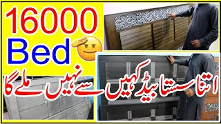 Islamabad Furniture ! 16000 Ka Bed Wo Bhi Out Class ! Sasta Furniture Islamabad Best way To Purchase