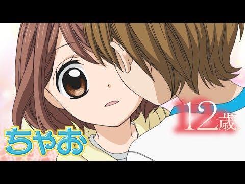 【アニメ】『 12歳。』 第5話 〜 コクハク 〜 age3 ★ちゃおチャンネルでは他にも人気作品を公開中!★【公式】