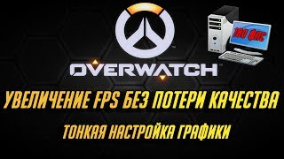 Как увеличить ФПС в Overwatch без потери качества?