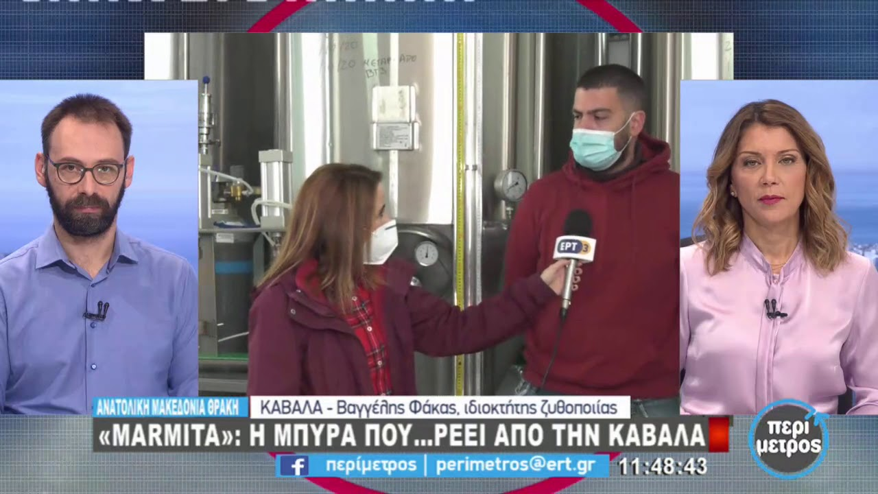 «Marmita»: η μπύρα που… ρέει από την Καβάλα | 21/1/2021 | ΕΡΤ