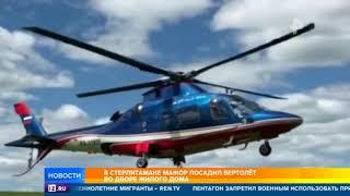 Прокуратура проводит проверку после посадки вертолета во дворе дома