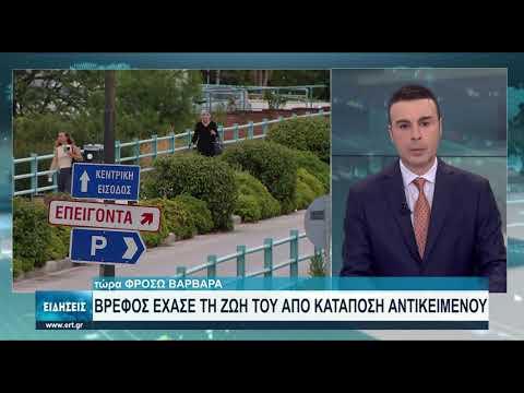 Τραγωδία με αγοράκι 17μηνών στη Θεσσαλονίκη | 18/07/2021 | ΕΡΤ