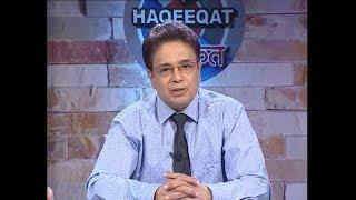 Origin Of Worship   Part 1   Haqeeqat   Shubhsandesh TV