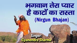 हिट सत्संगी निर्गुण भजन || भगवन तेरा प्यार है काटों का रास्ता ||  Latest Gyanendra Sharma