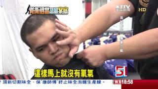 [東森新聞HD]特戰鎖喉技!  6秒讓對手暈眩 重則致命