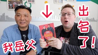[Book] My Chinese Tiger Father - As a German son-in-law in Shanghai, China