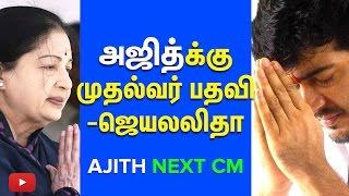 Thala Ajith Is Next CM Of Tamilnadu  Jayalalitha Secret Decision  Funnett