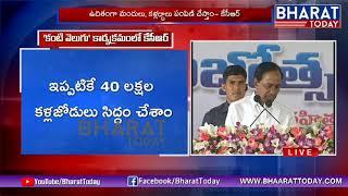 CM KCR Speech After Kanti Velugu Scheme Launch at Malkapur | Medak