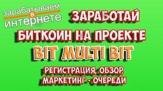 Заработай биткоин в проекте BitMultiBit! Регистрация, обзор  Маркетинг очередь