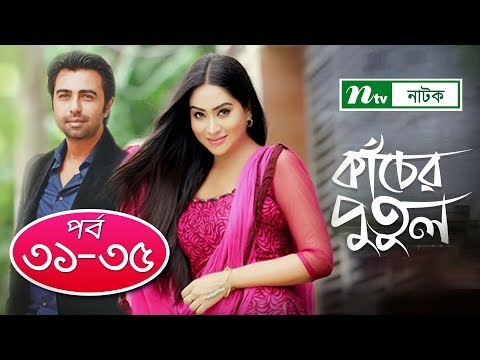 Kacher Putul | কাঁচের পুতুল | EP 31-35 | Apurba | Mamo | Nabila | Tasnuva Elvin | NTV Drama Serial