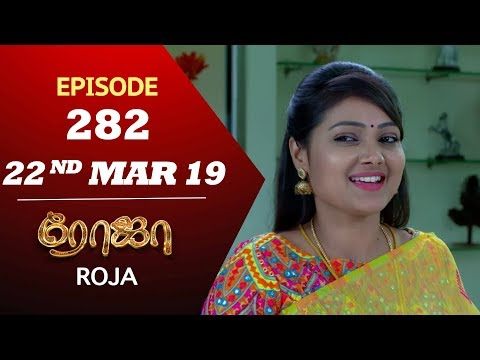 ROJA Serial | Episode 282 | 22nd Mar 2019 | Priyanka | SibbuSuryan | SunTV Serial | Saregama TVShows