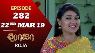 ROJA Serial | Episode 282 | 22nd mar 2019 | Priyanka | SibbuSuryan | SunTV Serial | Saregama TVShows