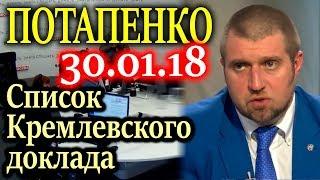 ПОТАПЕНКО. Список кремлевского доклада США 30.01.18