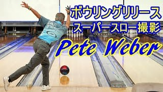 【Pete Weber】Bowling release Super slow motion