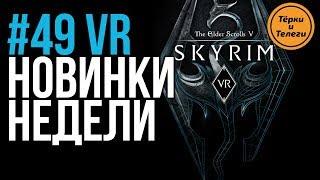 VR за Неделю #49 - Vive Focus и Skyrim VR