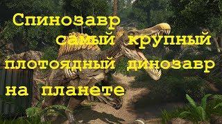 СПИНОЗАВР  самый крупный динозавр.  Битва монстров. Доисторический мир.