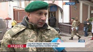 Службове розслідування встановило, що Колмогоров застосовував зброю правомірно