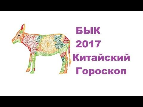Гороскоп на год козы телец