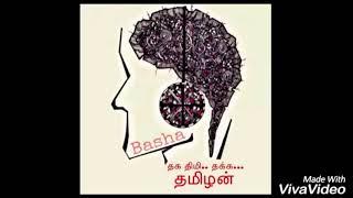 Thagathimi thakka paadava - Tamilan anthem - official