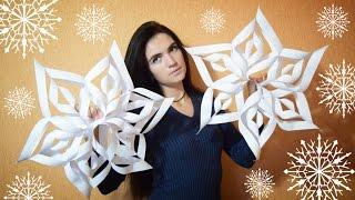Большие СУПЕР-СНЕЖИНКИ из бумаги / Новогодние УКРАШЕНИЯ