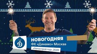 ???????? ФК «Динамо» Москва — Новогодняя.mp3