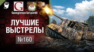 Лучшие выстрелы №160- от Gooogleman и Sn1p3r90 [World of Tanks]