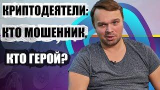 Рейтинг российской криптотусовки: накрутки и реальность