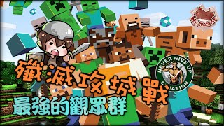 【巧克力】『Minecraft1.9:殲滅攻城戰』 - 最強的觀眾群