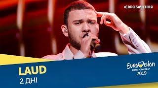 LAUD – 2 дні. Другий півфінал. Національний відбір на Євробачення 2019