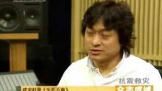 四川汶川地震:成龙赶录抗震救灾歌曲《生死不离》
