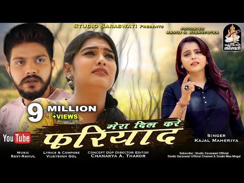 KAJAL MAHERIYA | Mera Dil Kare Fariyaad | મેરા દિલ કરે ફરિયાદ | કાજલ મહેરિયા | Bewafa New Song HD Mp4 3GP Video and MP3