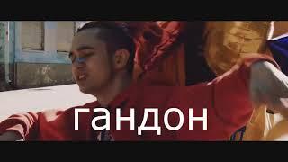 GONE FLUDD-МАМДАЛ RYTP