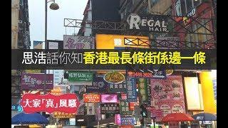 思浩話你知香港最長條街係邊一條!(大家真風騷)
