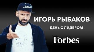 Игорь Рыбаков - День с лидером   Forbes