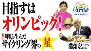 大阪・岬町からオリンピックを目指す!