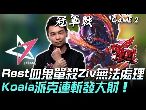JT vs AHQ Rest血鬼單殺Ziv無法處理 Koala派克連斬發大財!Game 2