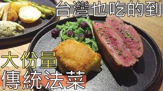 【阿辰師】道地大份量傳統法菜 台灣也吃的到 (ft. 上班不要看 / RéeL)