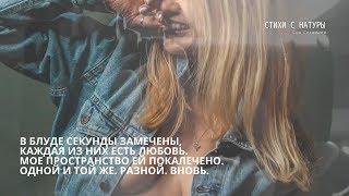 Интригующий стих про любовь, секунды и фото от Сои Соколовой..