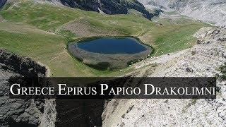 Ήπειρος. Πάπιγκο - Δρακόλιμνη. Το Ελληνικό Game of Thrones σκηνικό που μαγεύει τους πάντες.