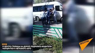 В Бишкеке подрались водители маршрутки и легковушки — видео очевидца