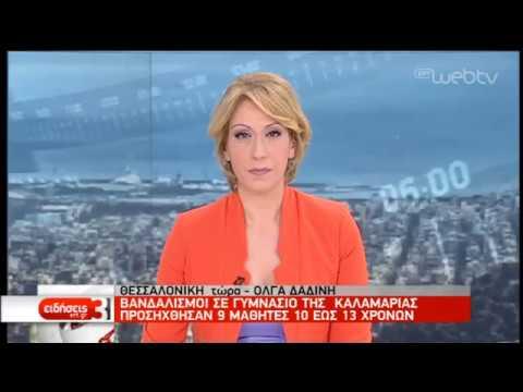 Βανδαλισμοί σε γυμνάσιο της Καλαμαριάς-Προσήχθησαν 9 μαθητές | 13/06/19 | ΕΡΤ