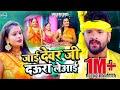 Khesari Lal Yadav | जाई देवर जी दउरा ले आई | Jai Devar Ji Daura Le Aai | छठ गीत | Chhath Puja Song