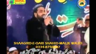 preview picture of video 'Lajpal Sohna by Qari Shahid Mahmood 2014'